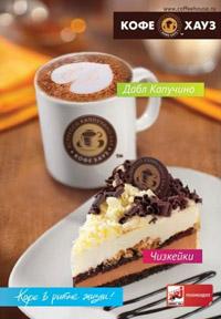 Новое осеннее меню в кофейнях «Кофе Хауз»
