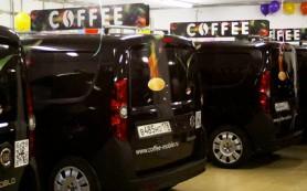 В центре Питера появятся кофемобили