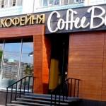 Coffee Bean приглашает на дегустацию кофе