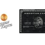 "American Express спорит с производителем кофе Strauss Group за бренд ""Черная карта"""