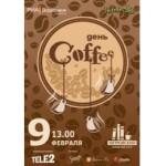 В Воронеже пройдет первый мини-фестиваль, посвященный кофе
