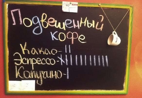В Болонье внедряют обычай «подвешенного» кофе