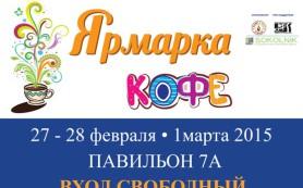 В последние дни зимы с 27 февраля по 1 марта 2015 г. в КВЦ «Сокольники» (Москва) пройдет Ярмарка Кофе