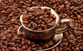 Кофе обладает не только достоинствами