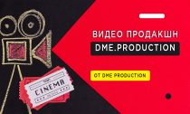 Почему стоит использовать видеоконтент — 3 весомых причины от специалистов студии «Dme.Production»