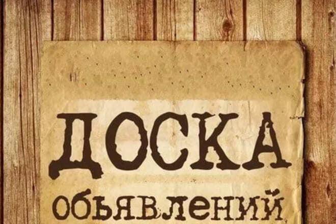 Доска объявлений Bixti.ru