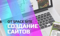 3 параметра, которым должен соответствовать современный сайт и почему для его создания стоит обратиться в компанию «Space Site»