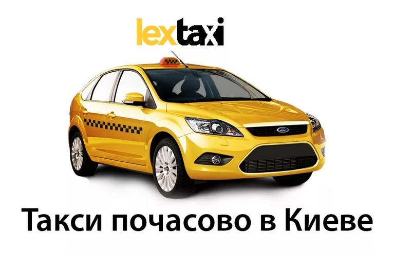 Дешевое такси в Киеве