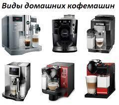 Типы кофемашин