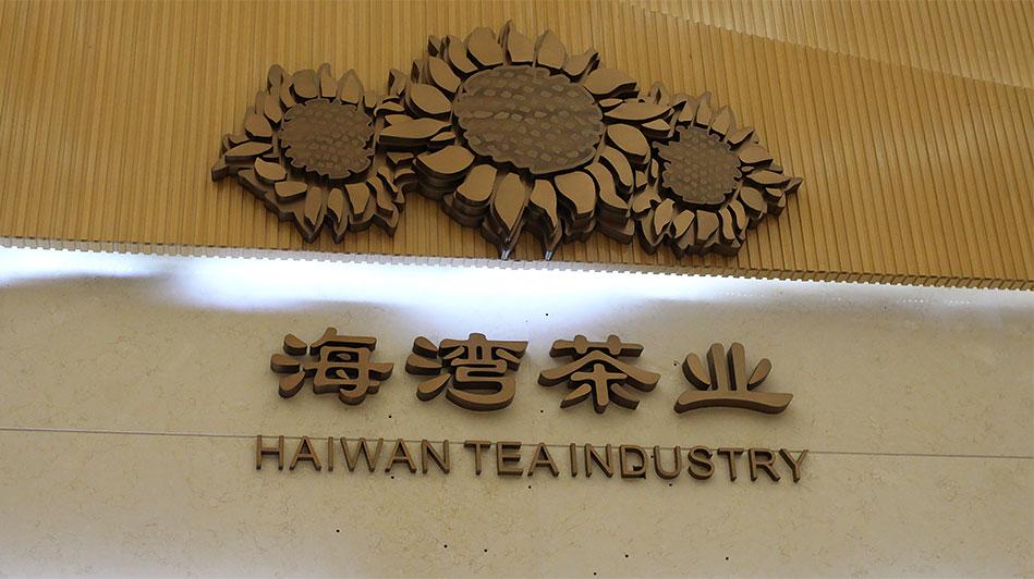 Чайная фабрика Хайвань