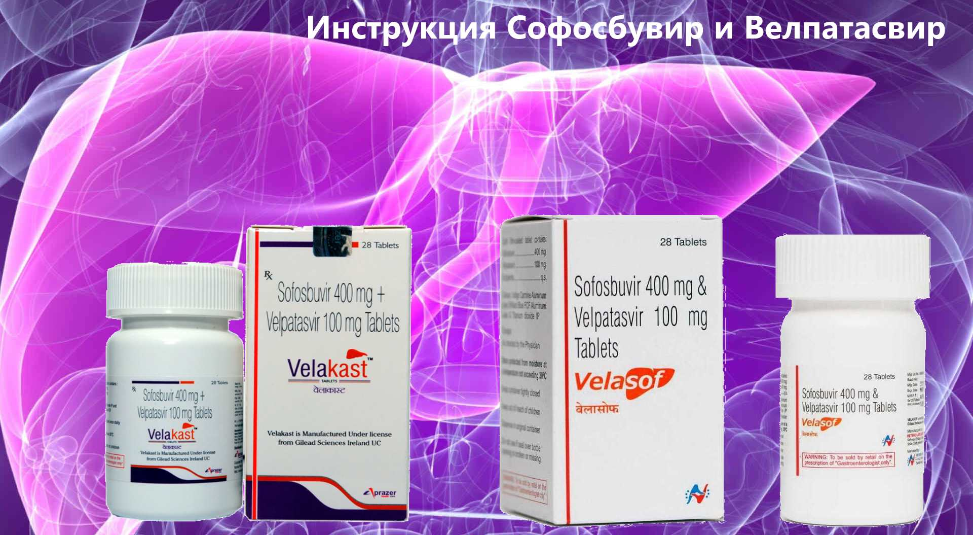 Препараты против гепатита С